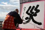 Япония выбрала символ уходящего года